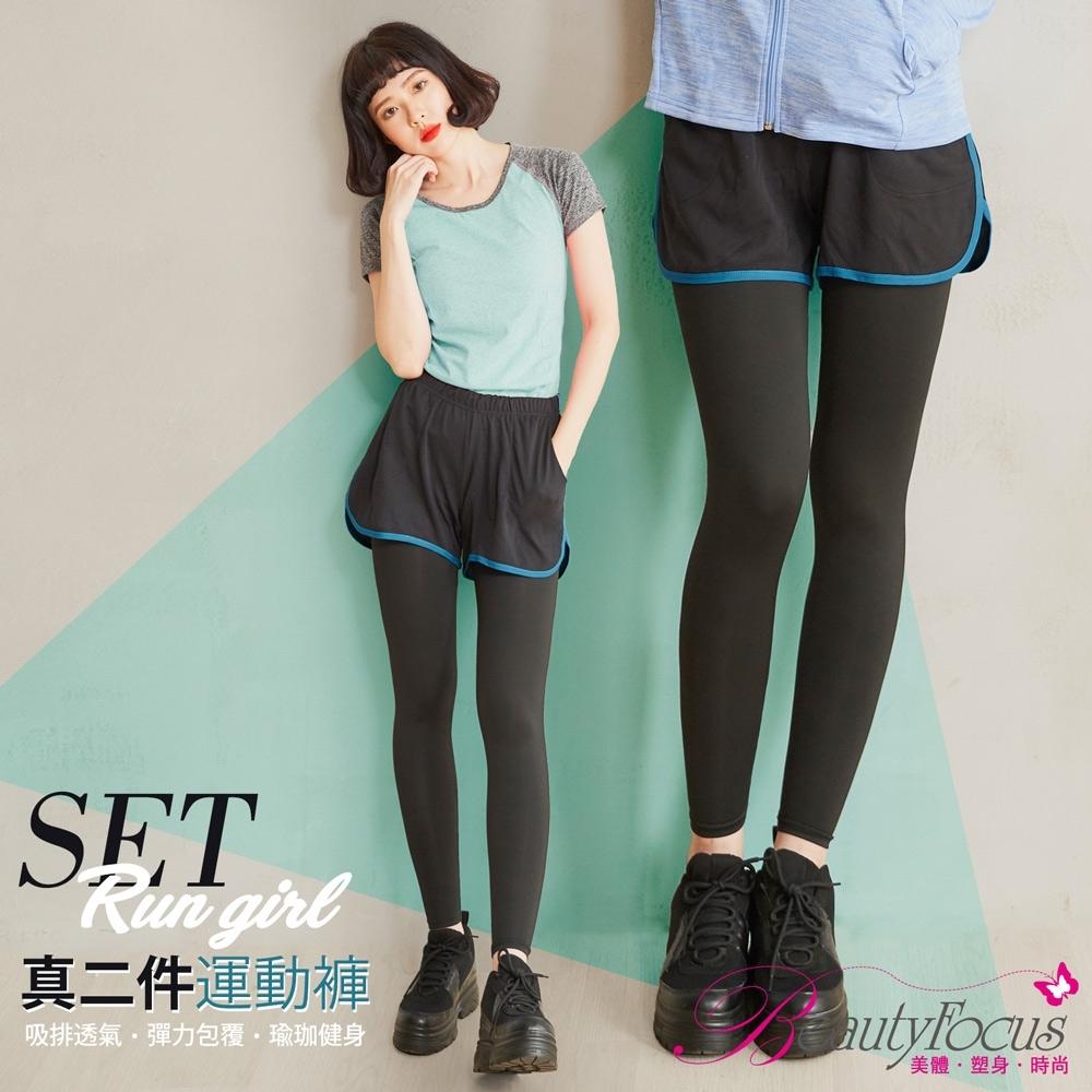 BeautyFocus 兩件式運動瑜珈褲組合(藍)