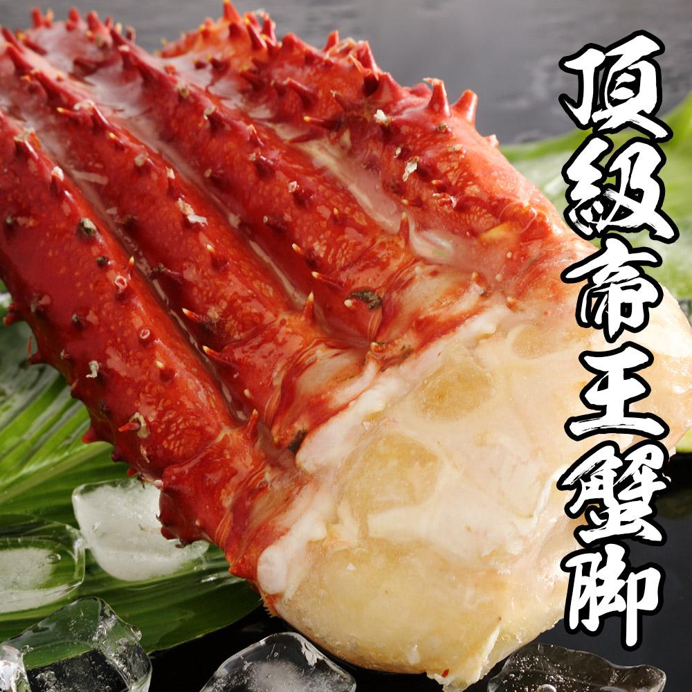 【海鮮王】頂級智利帝王蟹腳 *2付組( 500-600g±10%/付 )