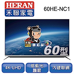 HERAN禾聯 60吋 4K 內建聯網 LED液晶顯示器+視訊盒 60HE-NC1