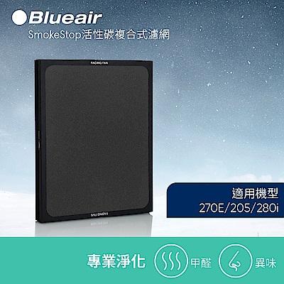 Blueair SmokeStop Filter/200 SERIES活性碳濾網