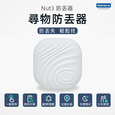 Nut 3 F7X 藍牙尋物防丟器 智能藍牙一鍵尋物 地圖定位 尋找手機 斷開提醒 位置紀錄 勿擾模式