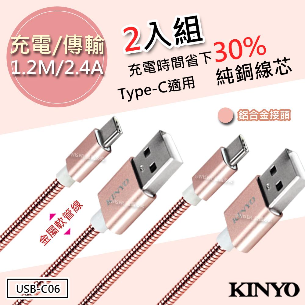 (2入組)KINYO 1.2M/2.4A Type-C極速充電傳輸線(USB-C06)