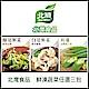 北灣食品 熱銷鮮凍蔬菜任選3包 product thumbnail 1