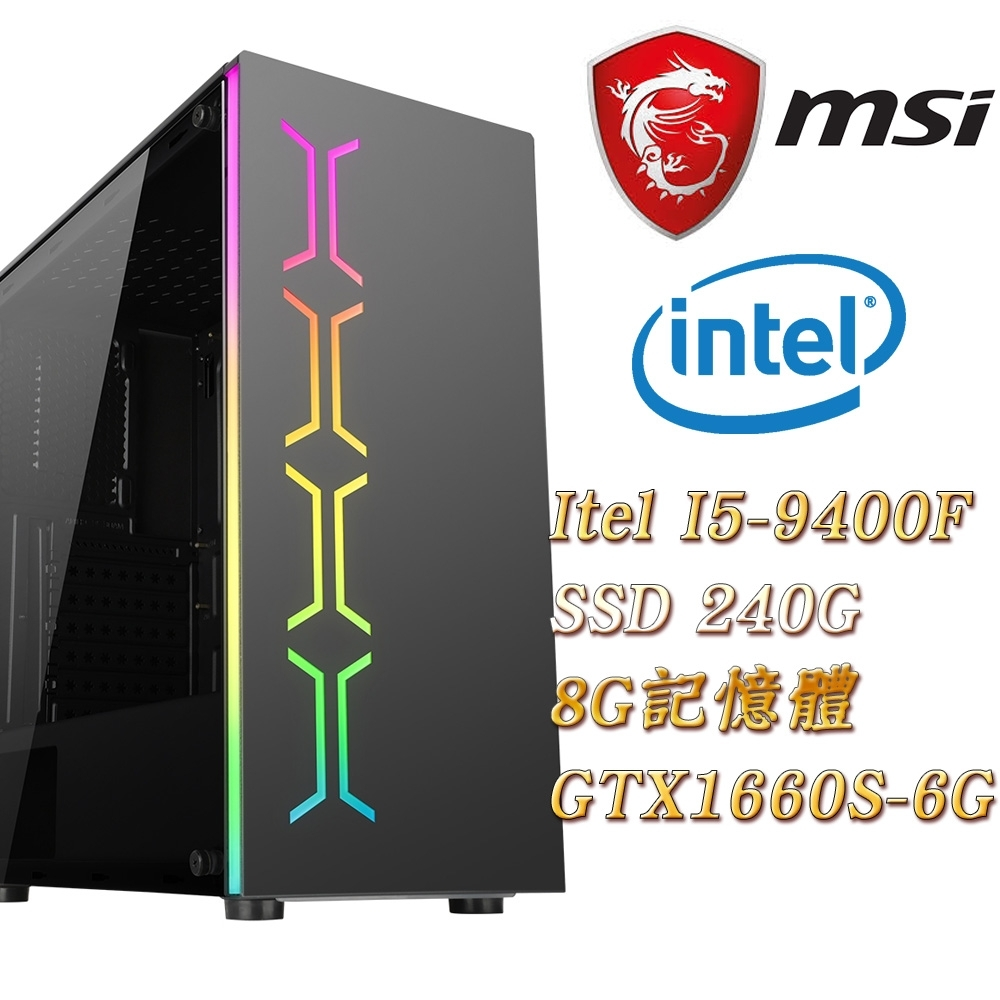 MSI微星平台(地虎亦嵐)I5-9400F/8G/240G SSD/GTX1660S-6G