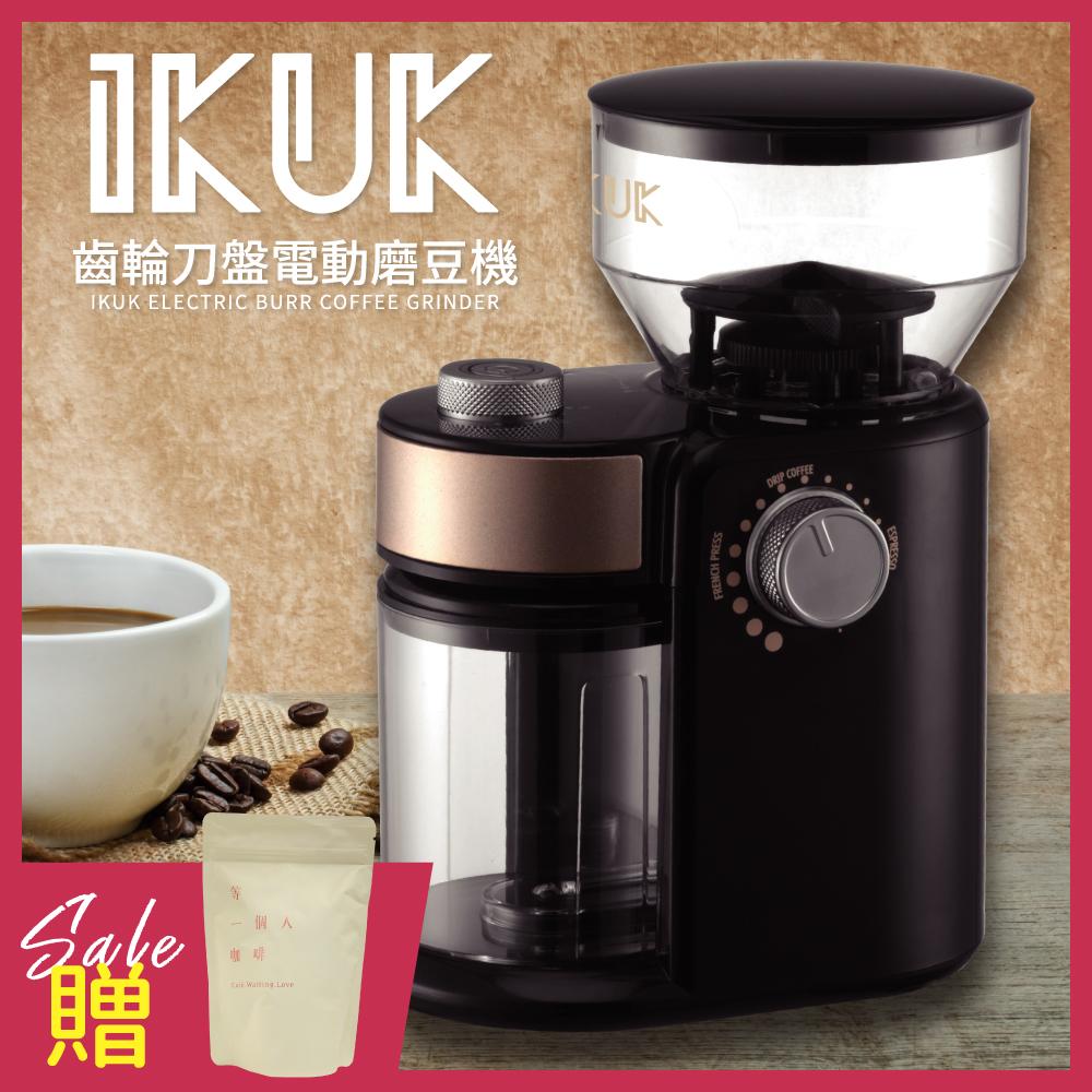 [送等一個人咖啡豆]IKUK艾可 大容量齒輪刀盤電動磨豆機