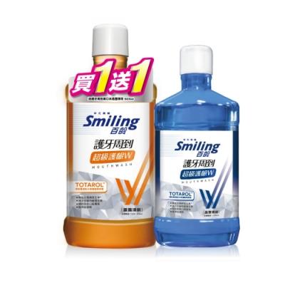 百齡Smiling 護牙周到漱口水超級護齦W--晨露清新750ml 再贈晶鹽薄荷500ml