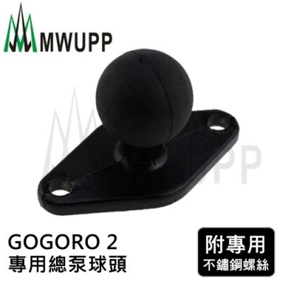 【五匹MWUPP】GOGORO2用菱形球頭固定架