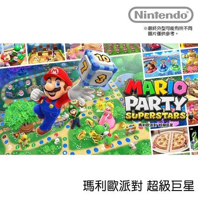 (預購)任天堂 Nintendo Switch Mario Party Superstars(瑪利歐派對 超級巨星)