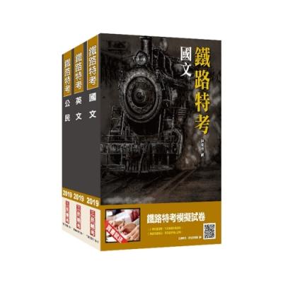2019鐵定考上版 鐵路特考[佐級](共同科目)套書(S127R18-1)
