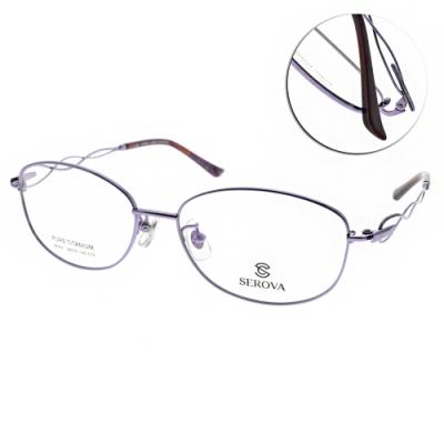 SEROVA眼鏡 氣質鏤空款/紫 #SP407 C17