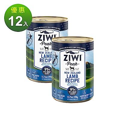 ZiwiPeak 巔峰 91%鮮肉狗罐 羊肉 390G(一箱12罐)