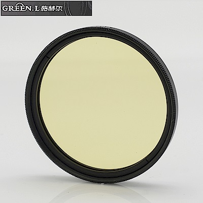 GREEN.L黃色濾鏡52mm濾鏡(圓型金屬框+玻璃)