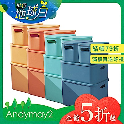 ANDYMAY2日式可堆疊手提收納箱