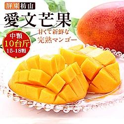 【天天果園】屏東枋山愛文芒果10斤(15-18顆) x1箱