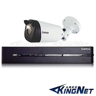 監視器攝影機 KINGNET 8路1支8MP監控套餐 800萬 AHD DTV 4K