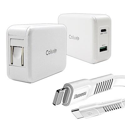 Coluxe QC3.0快充+PD高速閃充充電器+PD閃充線*1 支援iX/i8