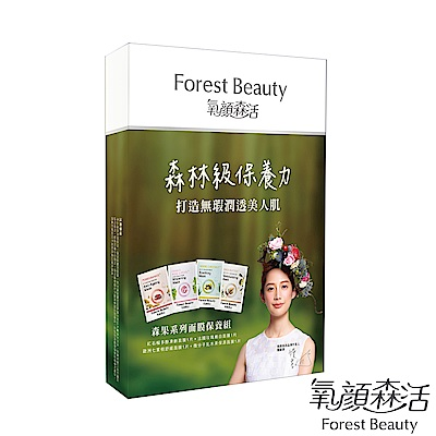 氧顏森活 Forest Beauty 森果系列面膜保養組 (4片入)