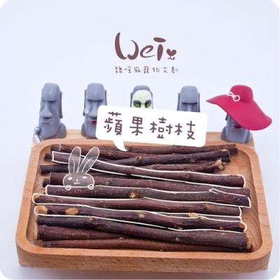 魏啥麻兔鼠寵物手工零食 - 天然啃木 蘋果小樹枝 8入 磨牙寵物零食/點心