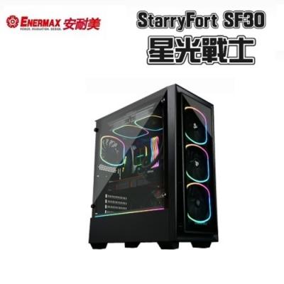 安耐美 星光戰士 StarryFort SF30 電腦機殼