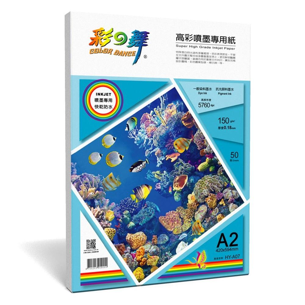 彩之舞 A2 防水高彩 噴墨專用紙 HY-A07 250張