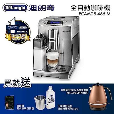 Delonghi迪朗奇全自動咖啡機-臻品型 ECAM 28.465.M
