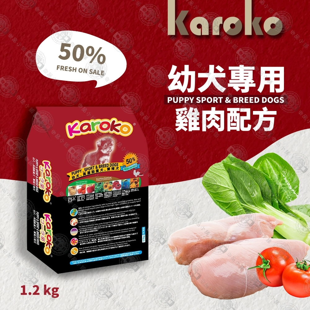 [送贈品] KAROKO 渴樂果 雞肉幼犬飼料 1.2kg 懷孕母犬 高活動量 幼犬皆可