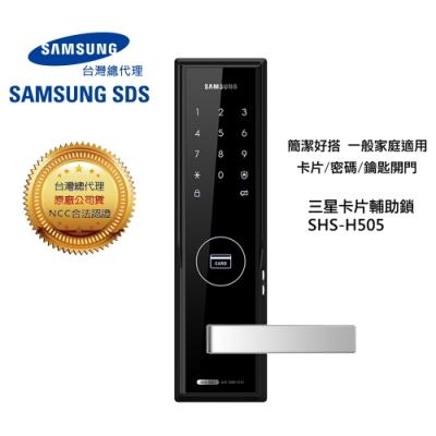 SAMSUNG三星 SHS-H505 密碼感應卡鑰匙三合一 手把型電子鎖(含安裝)