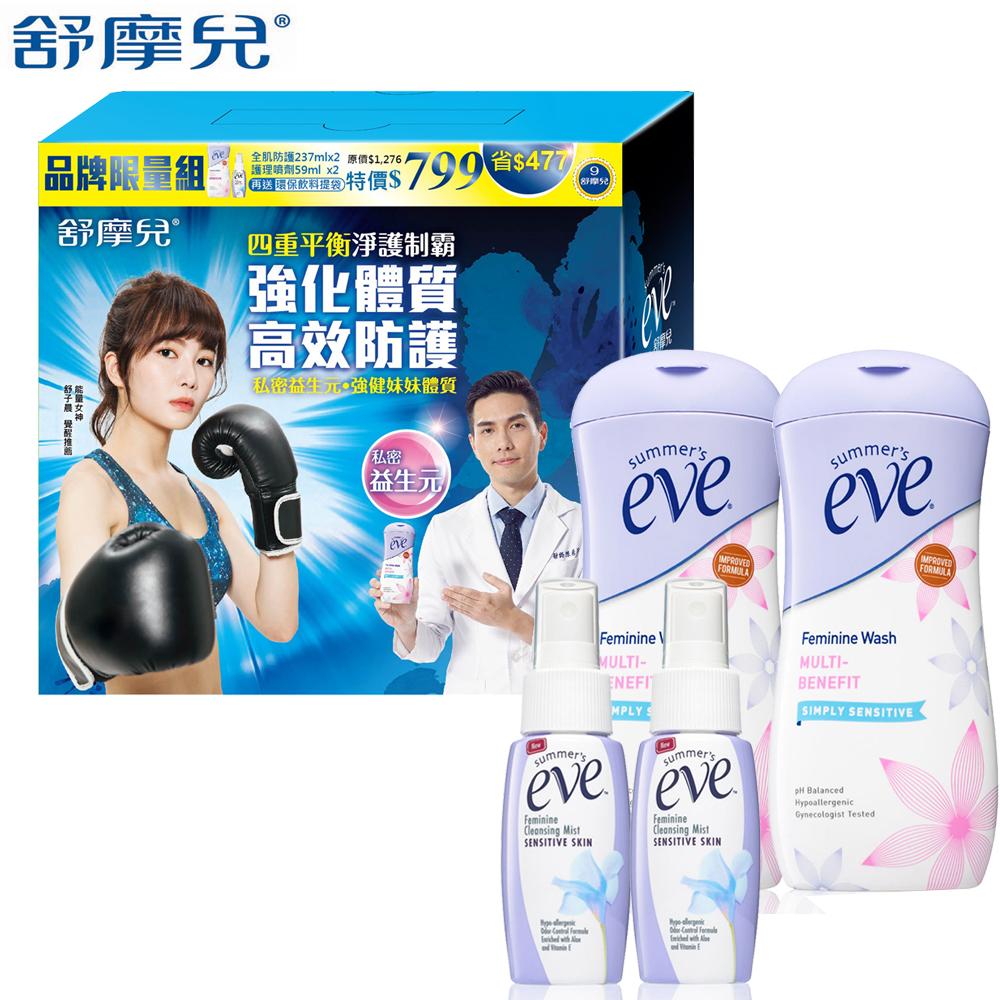 舒摩兒品牌限量組(全肌美浴237mlx2+護理噴劑59mlx2)送環保杯袋