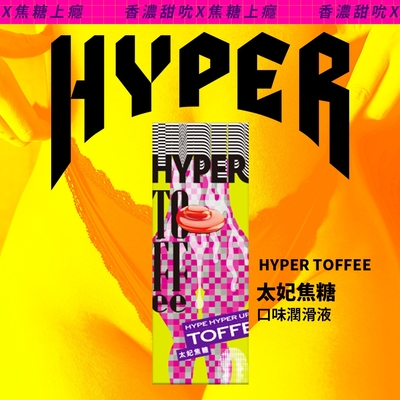 HYPER 太妃焦糖水溶性口交液-口味潤滑液(50ml)