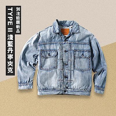Levis 男款 復刻版牛仔外套 Oversize 寬鬆版型 淺藍水洗 彈性布料