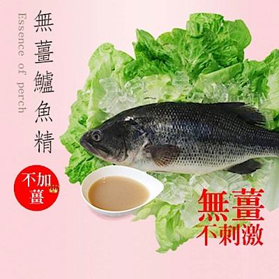 真食補 無薑鱸魚精(70ml*15包/盒)