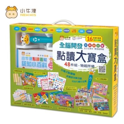 小牛津 全腦開發點讀大寶盒 48件組 (中/英/台/日/客) 五種語言
