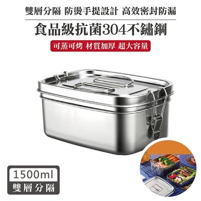 【酷奇】304不鏽鋼雙層大容量便當盒-1500ML