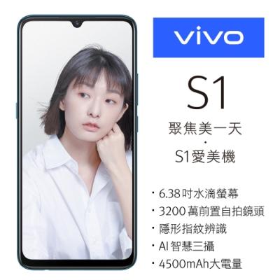 vivo S1 (6G/128G) AI智慧三鏡頭手機