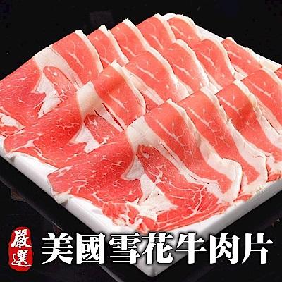 (滿699免運)【海陸管家】美國雪花牛肉片1盒(每盒約200g)