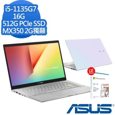 (M365組合)ASUS S433EQ 14吋效能筆電 i5-1135G7/MX350 2G獨顯/16G/512G PCIe SSD/Win10/VivoBook S14/幻彩白