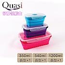 Quasi 疊樂矽膠長型保鮮盒三件組(350+540+1200ml)