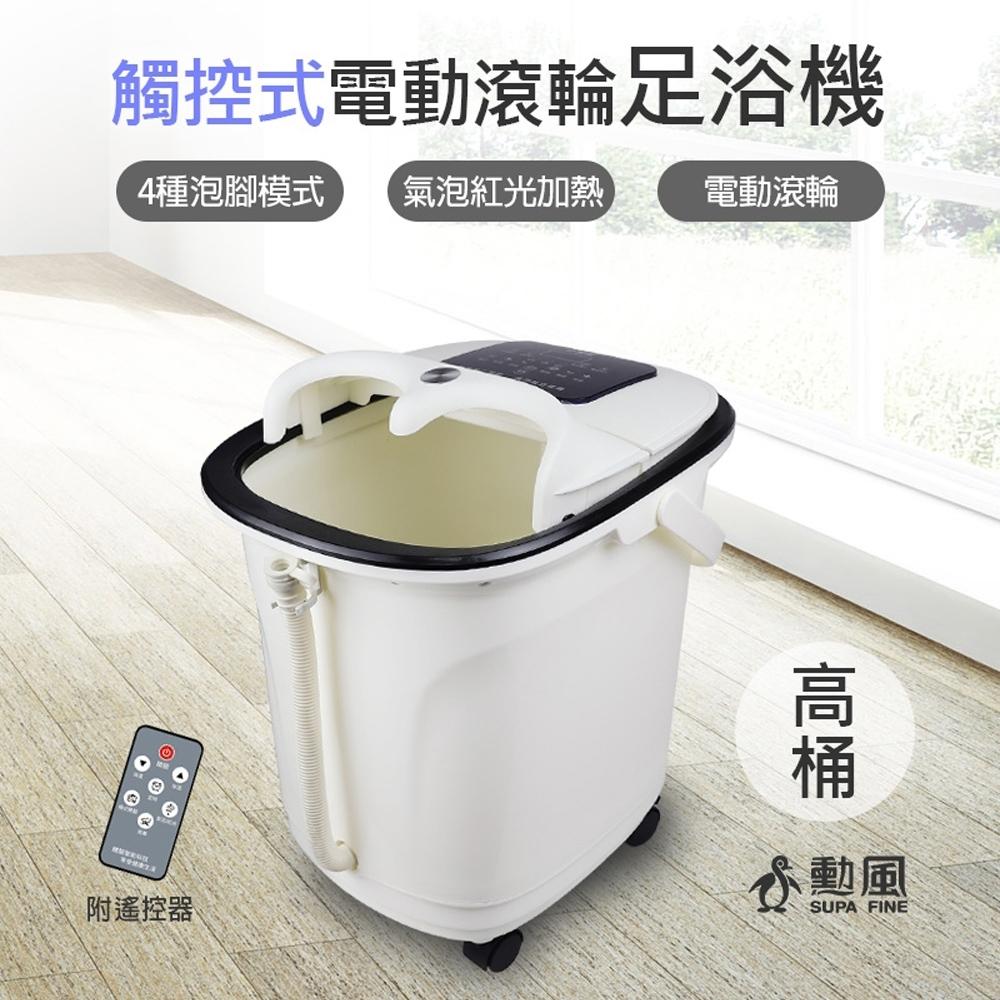 勳風 SPA遙控電動按摩足浴機/泡腳機 HF-G6018