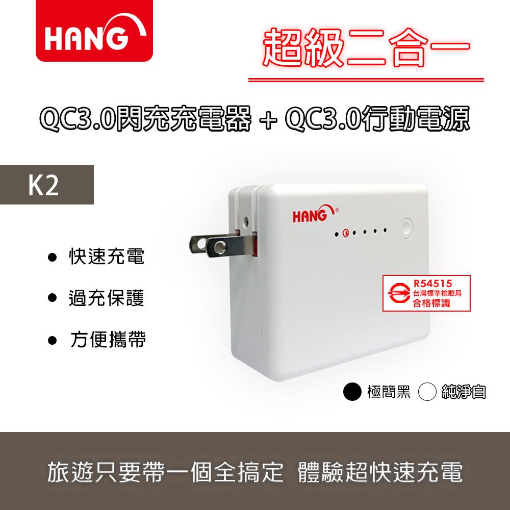 【HANG】QC3.0 行動電源+旅充頭 6400二合一超級行動充 (K2)