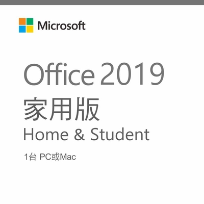 Microsoft Office 2019 家用版 ESD數位下載