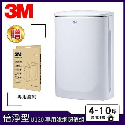 3M 4-10坪 倍淨型空氣清淨機 FA-U120 專用濾網超值組