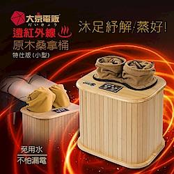 【福利品】日本【大京電販】遠紅外線加熱 原木桑拿桶-特仕版小型