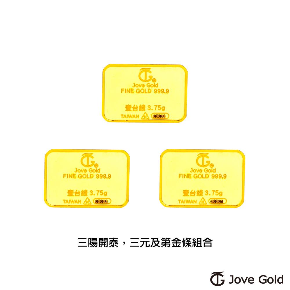 Jove gold 滿福金條-1台錢*三(共参台錢)