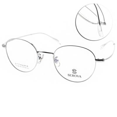 SEROVA眼鏡 氣質金屬款/槍銀 #SE SC188 C2
