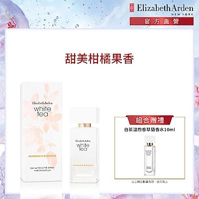 【官方直營】Elizabeth Arden伊麗莎白雅頓 白茶花漾甜橘淡香水 50ml