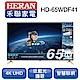 HERAN禾聯 65型 4K智慧連網液晶顯示器+視訊盒 HD-65WDF41 product thumbnail 1