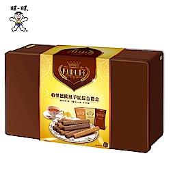 旺旺 帕樂德歐風手匠綜合禮盒(210g)