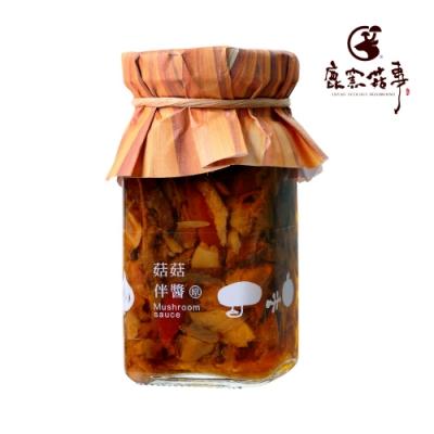鹿窯菇事 原味菇菇伴醬 香菇拌醬(110g/罐)