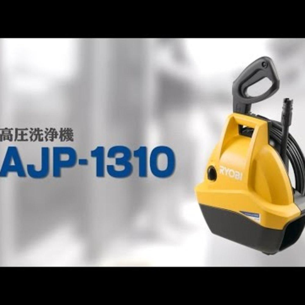(滿3千送3百)RYOBI 1600 輕量款 AJP-1310 高壓清洗機