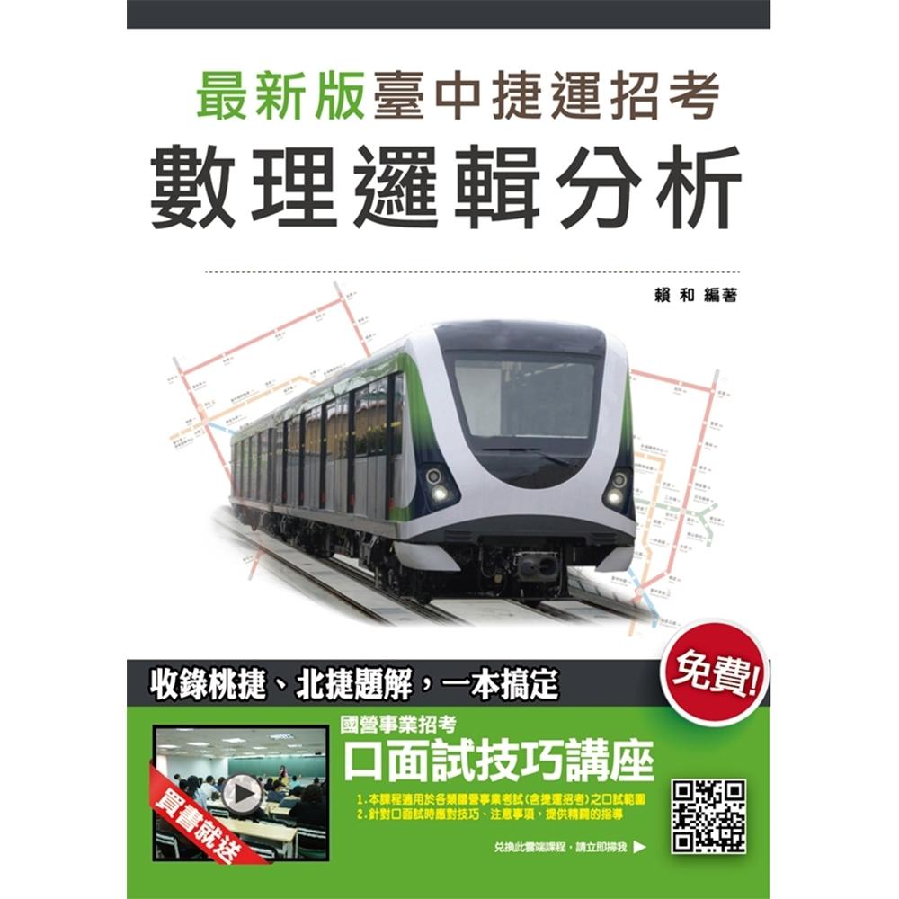 數理邏輯分析 (臺中捷運適用) (T133G19-1)